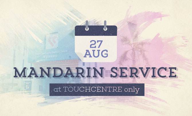 Mandarin Service at TOUCHCENTRE only