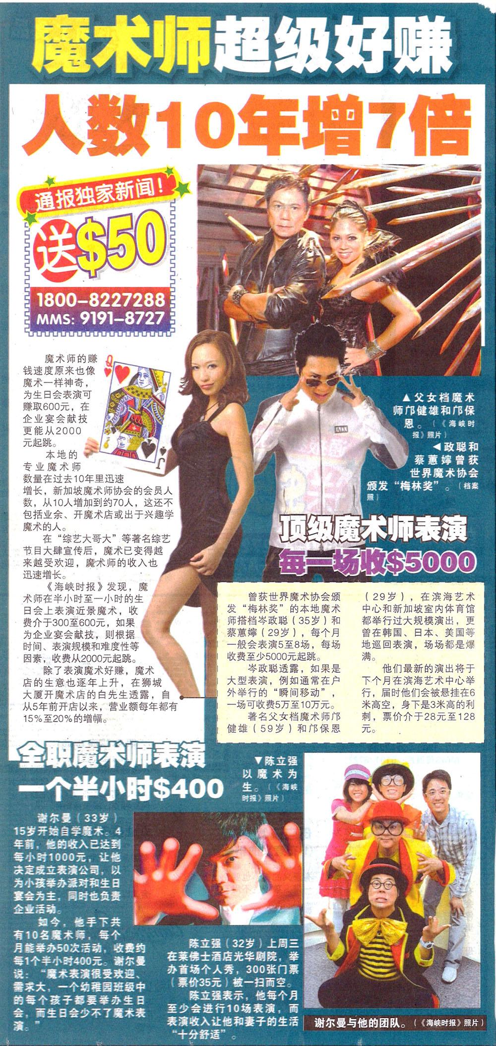 shin min daily news pdf