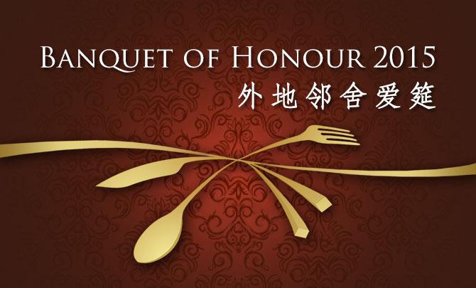 Banquet Of Honour