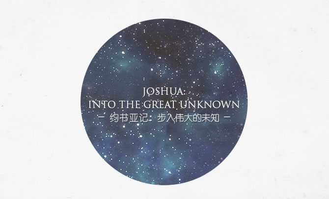 Joshua: Into The Great Unknown