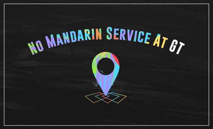 No Mandarin Service at Gateway Theatre