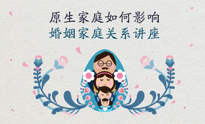 原生家庭如何影响婚姻家庭关系讲座