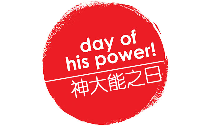 Day of His Power